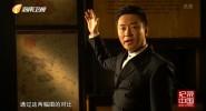 《紀錄中國》陜甘邊革命根據地照金紀念館
