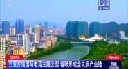 自贸快讯 南方电网海南公司首次实现无人机自动巡检输电线路