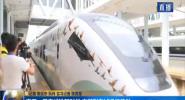 海口:開啟城鐵新時代 市郊列車試運行首發