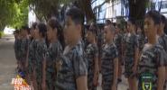 《科教新海南》暑期特別報道《少年突擊隊》2019年07月29日