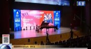 第二屆中國(三亞)國際鋼琴音樂周啟幕