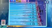 創歷史!孫楊勇奪400米自由泳四連冠