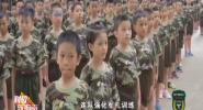 《科教新海南》暑期特別報道《少年突擊隊》2019年08月16日