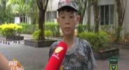 《科教新海南》暑期特別報道《少年突擊隊》2019年08月04日