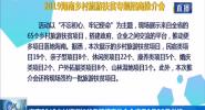 海南2019鄉村旅游扶貧專題招商推介會將于8月26日舉行
