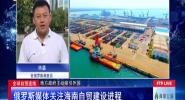 全球自貿連線:俄羅斯媒體關注海南自貿建設進程
