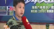 《科教新海南》暑期特别报道《少年突击队》2019年08月01日