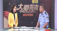 """《大愛海南》身兼多""""職""""的貼心警察"""