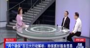 """【焦點關注】""""兩個確保""""百日大行動解析:持續抓好服務貿易"""