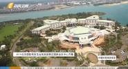 《中国体育旅游报道》2019年08月30日