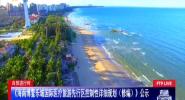 自貿進行時:《海南博鰲樂城醫療旅游先行區控制性詳細規劃(修編)》公示