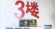 """百姓消防:消防檢查""""回頭看"""""""