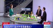 焦點關注:海南如何打造對外貿易新模式?