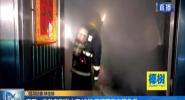 海口:電動車引發火災18起 不規范充電現象多