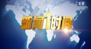 《新聞1時間》2019年08月23日(10:00)
