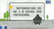 新中國成立70周年經濟社會發展成就報告 70年來我國煤炭產量凈增114倍