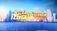 海南警事:藍天凈網