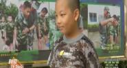 《科教新海南》暑期特别报道《少年突击队》2019年08月13日