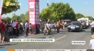 《中国体育旅游报道》2019年08月24日