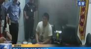 男子人體運毒469克 機場被抓