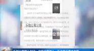 """樂伽公寓宣布停止營業 """"高收低租""""終究""""爆雷"""""""