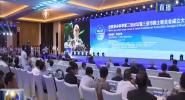 世界頂尖科學家三亞論壇暨三亞市院士聯合會成立大會舉行