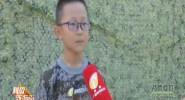 《科教新海南》暑期特別報道《少年突擊隊》2019年08月15日