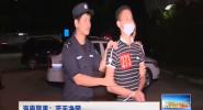 海南警事:蓝天净网