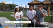 《中國體育旅游報道》2019年09月14日