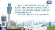 海口美兰国际机场国际及地区旅客吞吐量再次突破100万人次