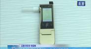 三亚:联网式酒精检测仪 科技强警新保障