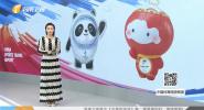 《中國體育旅游報道》2019年09月18日