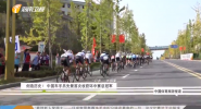《中國體育旅游報道》2019年9月24日