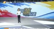 《中國體育旅游報道》2019年09月28日