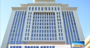 检察视窗:防电信诈骗 检察官支招