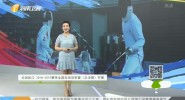 《中國體育旅游報道》2019年9月21日