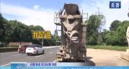 洋浦:货车司机疏忽大意 不知危险就在身边