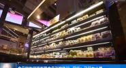 超市销毁临期食品引热议 为何左右为难?