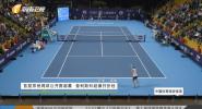 《中國體育旅游報道》2019年09月16日