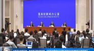 海南專場新聞發布會在北京舉行:海南自貿港相關政策制度體系正在制定