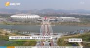 《中国体育旅游报道》2019年09月11日