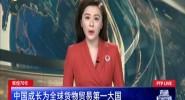 焦点关注 辉煌70年 中国成长为全球货物贸易第一大国