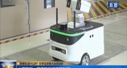 未来生活什么样?世界互联网大会告诉你 人工智能:开启智能经济新时代