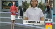 全球自贸连线 中国驻日大使馆庆祝新中国成立70周年
