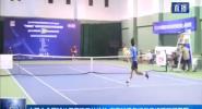 中国业余网球公开赛海口站收拍 海南球手包揽常青组混双冠亚军