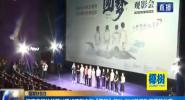 海南首部扶貧題材原創現代瓊劇電影《圓夢》昨日首映