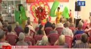 海口康乐岛公司举办重阳孝爱文化节