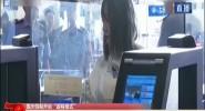 """国庆假期开启""""返程模式"""" 天津:机场启动自助查验 快速通过"""