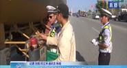 東方:抓準契機嚴整治 交通違法無處去