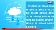 国庆长假后期海口天气有变化 局部地区中到大雨